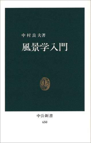 風景学入門 (中公新書 (650))