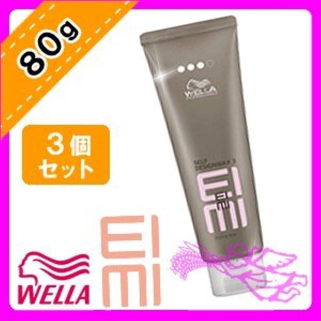 家事フィクションアンソロジーウエラ EIMI(アイミィ) セルフデザインワックス3 80g ×3個 セット WELLA P&G