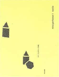 ミナ ペルホネンの織り (min¨a perhonen―textile)
