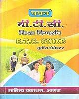 Pawan BTC Guide Third Semester ( Sahitya Prakashan )
