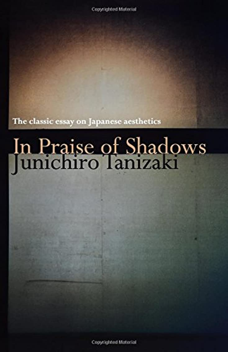変なシェード身元In Praise of Shadows: The classic essay on Japanese aesthetics