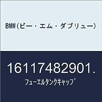BMW(ビー・エム・ダブリュー) フューエルタンクキャップ 16117482901.