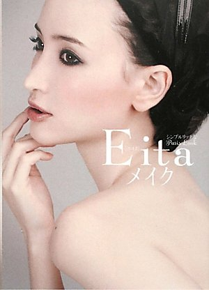 Eitaメイク シンプルリッチなParis Look (美人開花シリーズ)