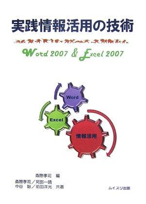 実践情報活用の技術 Word 2007 & Excel 2007