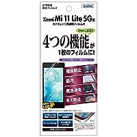 ASDEC Xiaomi Mi 11 Lite 5G フィルム グレア カメラフィルム 日本製 指紋防止 気泡消失 光沢 ASH-MI11L/XiaomiMi11Lite5Gフィルム