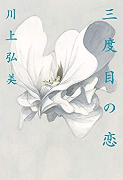 令和、江戸、平安を生きるヒロインの恋〜川上弘美『三度目の恋』