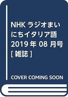 NHKラジオまいにちイタリア語 2019年 08 月号 [雑誌]