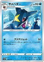 ポケモンカードゲーム PK-SD-023 サメハダー