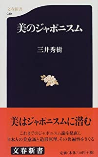 美のジャポニスム (文春新書 (039))