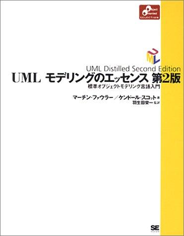 UMLモデリングのエッセンス―標準オブジェクトモデリング言語入門 (Object oriented selection)