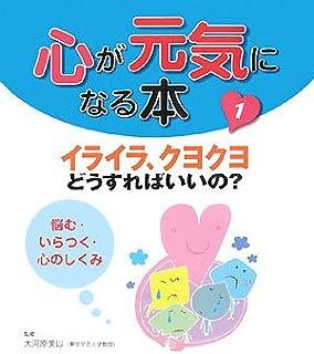 心が元気になる本〈1〉イライラ、クヨクヨどうすればいいの?―悩む・いらつく・心のしくみ