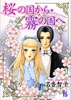 桜の国から・霧の国へ (フラワーコミックス)の詳細を見る