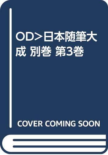 OD>日本随筆大成 別巻 第3巻の詳細を見る