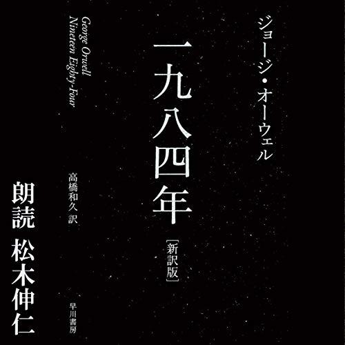 『一九八四年〔新訳版〕』のカバーアート