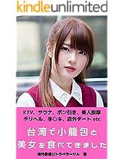 台湾で小籠包と美女を食べてきました 海外夜遊びシリーズ第6弾!(URATRAVELER BOOKS): 人生を変える台湾旅行 短編YOASOBI小説