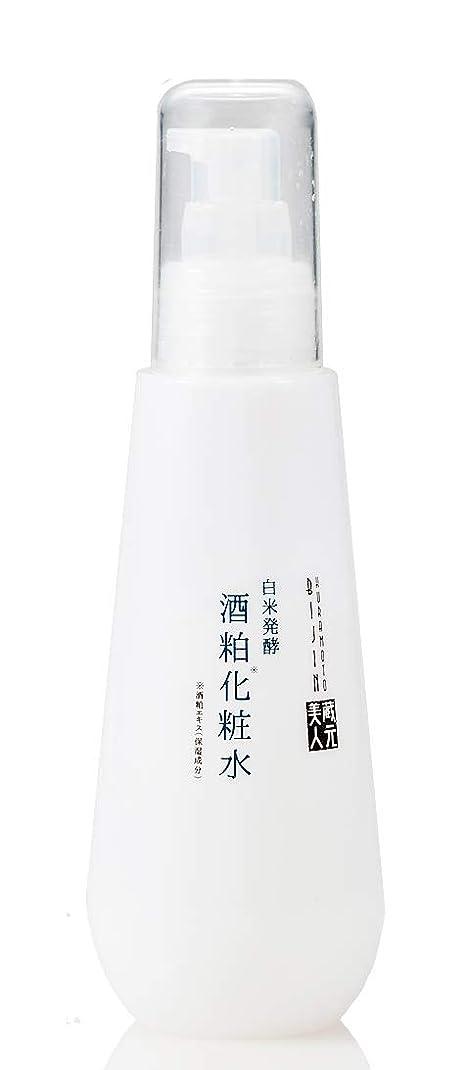 ペンファンタジー廃止蔵元美人 白米発酵酒粕化粧水