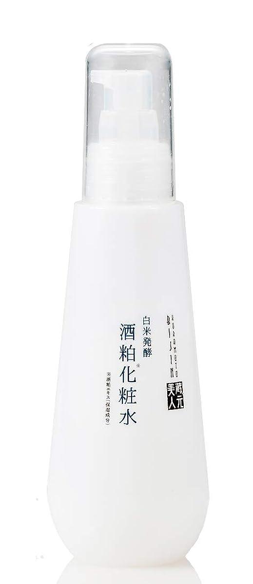 細分化する水っぽい反応する蔵元美人 白米発酵酒粕化粧水