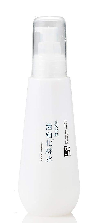 三角形華氏計り知れない蔵元美人 白米発酵酒粕化粧水