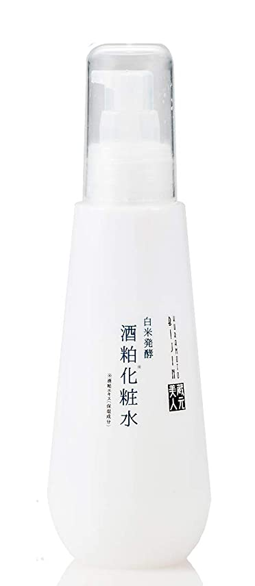 挑む火山学ディレクトリ蔵元美人 白米発酵酒粕化粧水