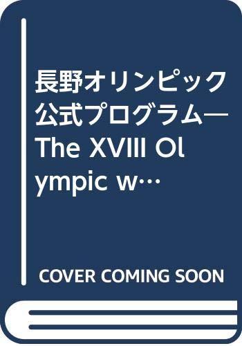 長野オリンピック公式プログラム―The XVIII Olympic winter games,Nagano 1998 (ブルーガイド・グラフィック)の詳細を見る