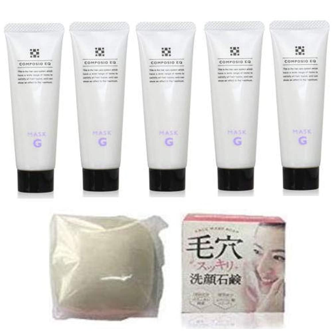 船尾漂流文化5個 デミ コンポジオ EQ マスク G 50g、毛穴スッキリ 洗顔石鹸 80g セット販売