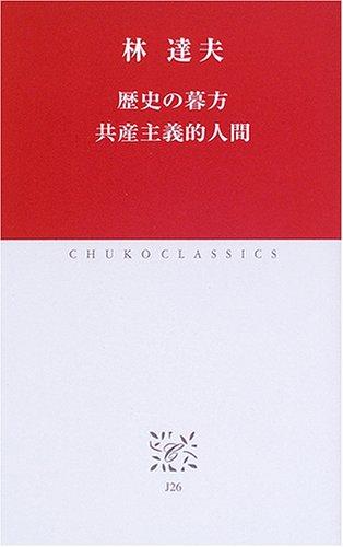 歴史の暮方 共産主義的人間 (中公クラシックス)の詳細を見る