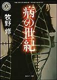 病の世紀 (角川ホラー文庫)