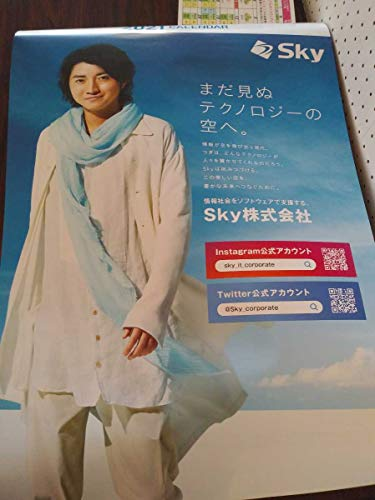SKY 藤原竜也壁掛けカレンダー2021