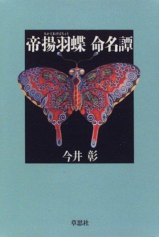 帝揚羽蝶命名譚の詳細を見る