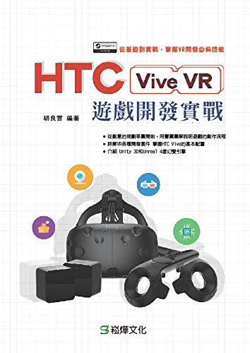 HTC Vive VR遊戲開發實戰 (Traditional Chinese Edition)