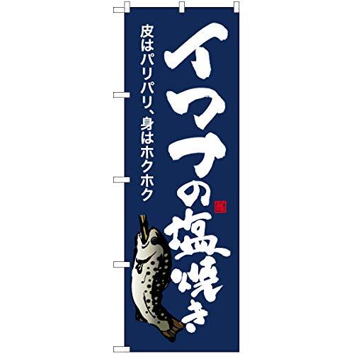 【3枚セット】 のぼり 熊本県産白いちご YN-6358 果物 苺 (受注生産) のぼり旗 看板 ポスター タペストリー 集客