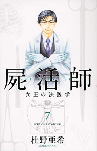 屍活師 女王の法医学(7) (BE LOVE KC) - 杜野 亜希