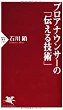 表紙: プロアナウンサーの「伝える技術」 (PHP新書) | 石川顕