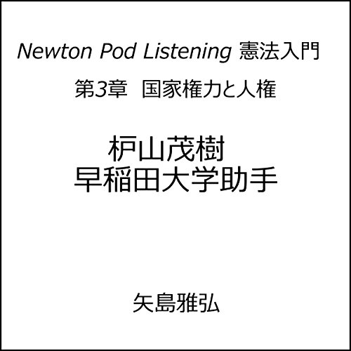 『第3章 国家権力と人権 Newton Pod Listening 憲法入門 』のカバーアート