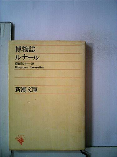博物誌 (1954年) (新潮文庫)の詳細を見る