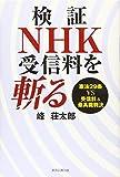 検証 NHK受信料を斬る  憲法29条VS受信料&最高裁判決