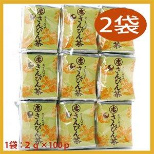 不思議なさんぴん茶ティーバッグ (2g×100p)×2個