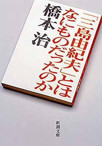 「三島由紀夫」とはなにものだったのか(新潮文庫)