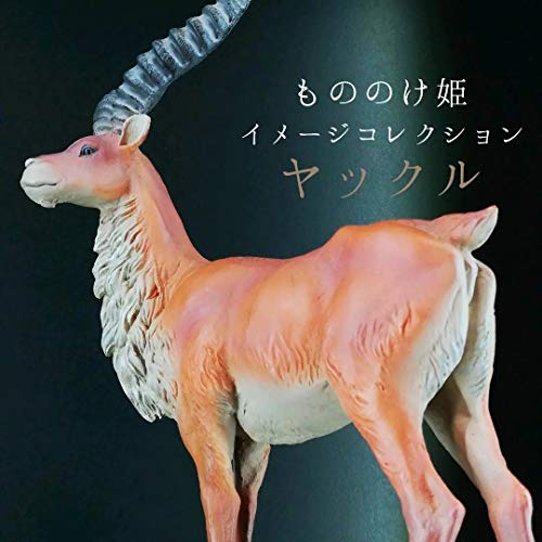 ヤックル もののけ姫 イメージコレクション 塗装済み完成品フィギュアじぶり 宮嵜駿 不朽 名作