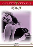 ギルダ [DVD]