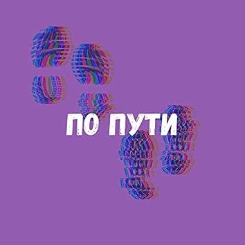 По пути (feat. FASTA)