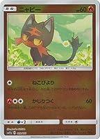 ポケモンカードゲーム PK-SM12a-023 ニャビー(キラ)