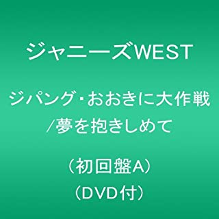 ZIPANGUOOKINI DAISAKUSEN/YUME WO DAKISHIMETE TYPE-A(+DVD)(ltd.) by JOHNNYS WEST (2014-10-08)