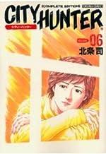 シティーハンター―Complete edition (Volume:06) (Tokuma comics)