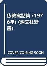 仏教寓話集 (1976年) (潮文社新書)