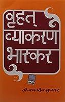 Brihat Vyakaran Bhaskar
