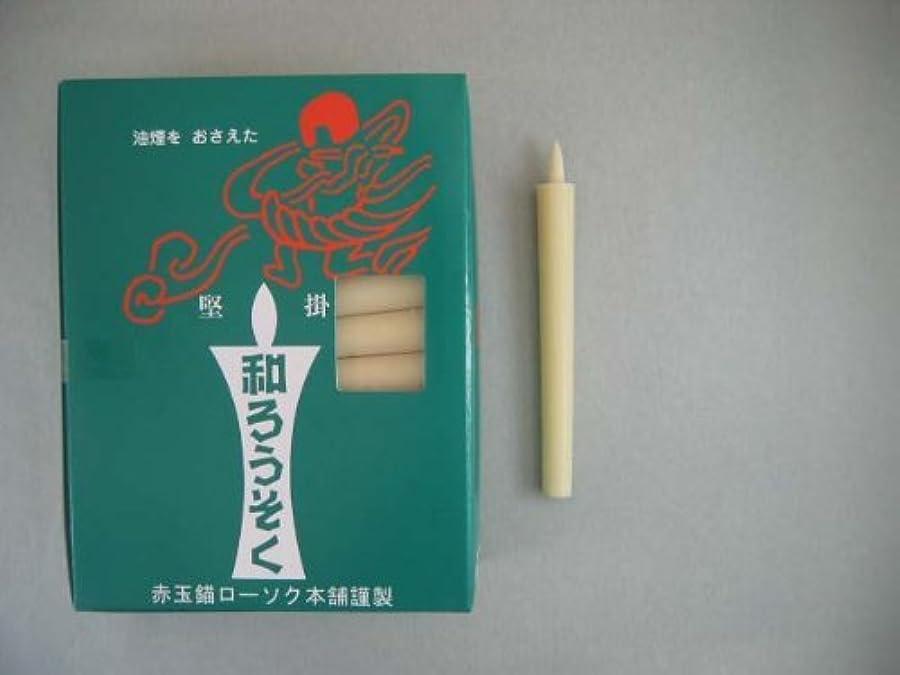 デッドカウンタベーシック和ろうそく 型和蝋燭 ローソク 棒 1.5号 白 65本入り 45分燃焼