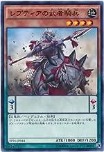 Yu-Gi-Oh! Samurai Cavalry of Reptier EP16-JP044 Normal Japan