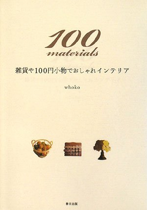100materials―雑貨や100円小物でおしゃれインテリア