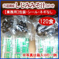 【お徳用】宍道湖しじみ汁(味噌汁)46g×120食(外装無し・箱入り)合わせ